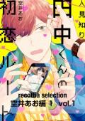 recottia selection 空井あお編1 vol.1
