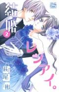 結婚×レンアイ。(2)