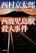 西鹿児島駅殺人事件〜駅シリーズ〜