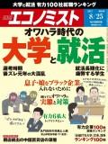 週刊エコノミスト2015年8/25号