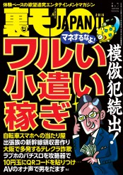 裏モノJAPAN2016年11月号★特集★模倣犯続出! ワルい小遣い稼ぎ