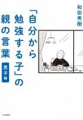 「自分から勉強する子」の親の言葉 男子編