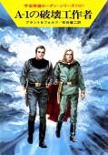 宇宙英雄ローダン・シリーズ 電子書籍版123 A=1の破壊工作者