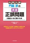 大学入試 門脇渉の 英語[正誤問題]が面白いほど解ける本