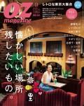 OZmagazine 2015年9月号 No.521