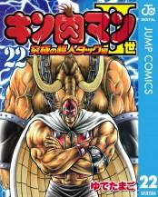 キン肉マンII世 究極の超人タッグ編 22