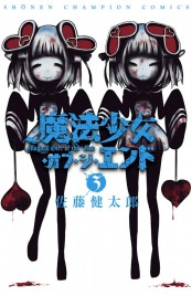 【期間限定価格】魔法少女・オブ・ジ・エンド 3