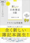 Let's Start! 新しい日商簿記3級 テキスト&問題集 2020年度版