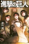 【試し読み増量版】進撃の巨人 attack on titan(21)