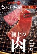 【期間限定価格】おとなの週末 SPECIAL EDITION とっておきの店 「極上の肉」厳選107軒東京・神奈川・千葉・埼玉