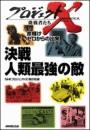 決戦 人類最強の敵 日本人リーダー 天然痘と闘う―命輝け ゼロからの出発 プロジェクトX
