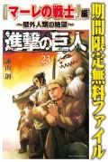進撃の巨人『マーレの戦士』編〜壁外人類の絶望〜