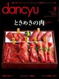 dancyu 2015年9月号