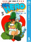 自由人HERO 5