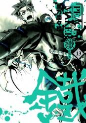 PEACE MAKER 鐵(13)