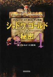 パイレーツ・オブ・カリビアン外伝 シャドウ・ゴールドの秘密(4)