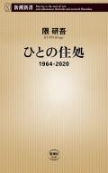 ひとの住処―1964-2020―(新潮新書)