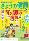 NHK きょうの健康 2020年4月号