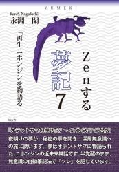 Zenする 夢記7「再生ニホンジンを物語る」――オテントサマの神話第37〜42巻(改訂・総合版)