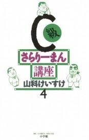 C級さらりーまん講座 4