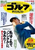 週刊ゴルフダイジェスト 2018/4/3号