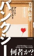 バンクシー〜アート・テロリスト〜