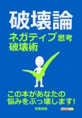 破壊論〜ネガティブ思考破壊術〜
