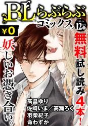 ♂BL♂らぶらぶコミックス 無料試し読みパック 2014年12月号 上(Vol.13)