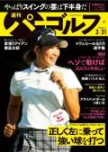 週刊パーゴルフ 2020/3/31号