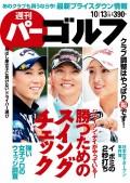 週刊パーゴルフ 2015/10/13号