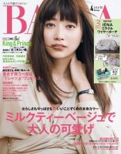 【期間限定価格】BAILA 2019年4月号