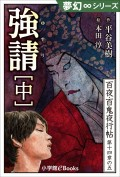 夢幻∞シリーズ 百夜・百鬼夜行帖83 強請(中)