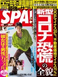 週刊SPA! 2020/04/28号