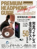 PREMIUM HEADPHONE GUIDE MAGAZINE vol.12