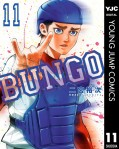 BUNGO―ブンゴ― 11