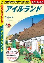 地球の歩き方 A05 アイルランド 2019-2020