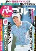 週刊パーゴルフ 2018/9/18号