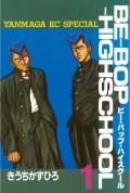 BE−BOP−HIGHSCHOOL(1)
