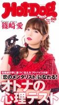 Hot−Dog PRESS no.88 オトナの心理テスト 「恋のメンタリスト」になれる!