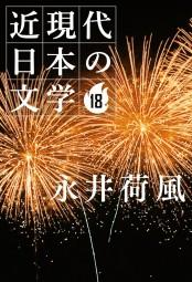 18 永井荷風