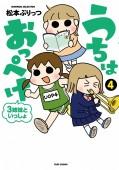 うちはおっぺけ 3姉妹といっしょ(4)