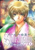 鬼外カルテ(6) Shiranami〜白浪〜(1)