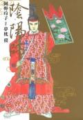 陰陽師(4)