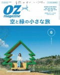 OZmagazine  2019年6月号  No.566