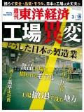 週刊東洋経済2014年3月15日号
