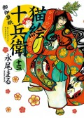 猫絵十兵衛 〜御伽草紙〜(13)