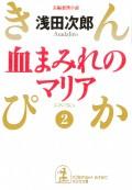 血まみれのマリア〜きんぴか(2)〜