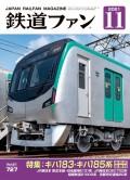 鉄道ファン2021年11月号