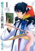 椎名くんの鳥獣百科(1)