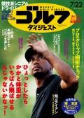 週刊ゴルフダイジェスト 2014/7/22号
